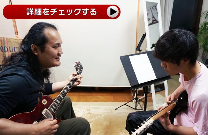 茨城県古河市の大人のギター教室