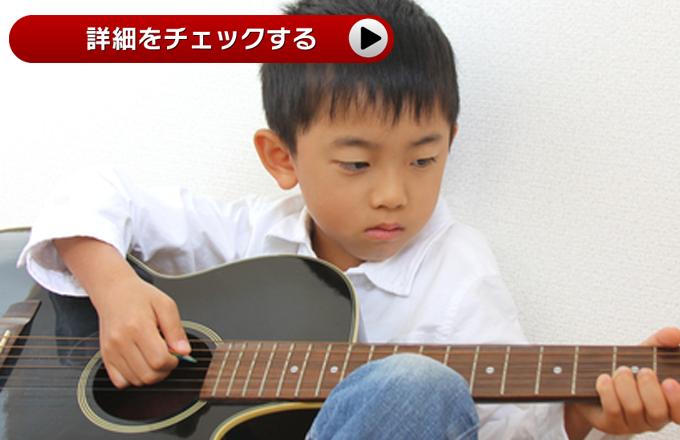 子供のギター教室(小学生)