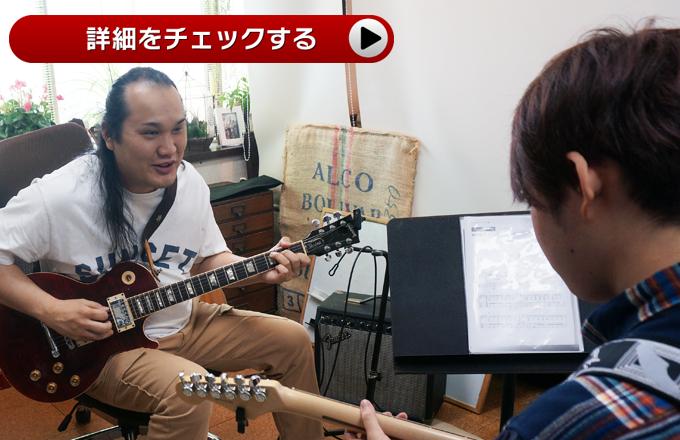 茨城県古河市のスバルギター教室の体験レッスン