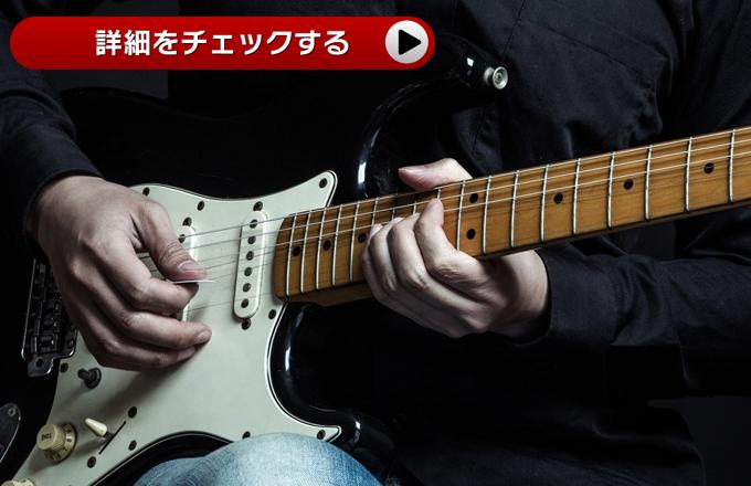 茨城県古河市鴻巣のスバルギター教室のプロギタリスト養成コース
