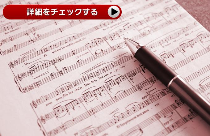 茨城県古河市鴻巣のスバルギター教室の作曲コース