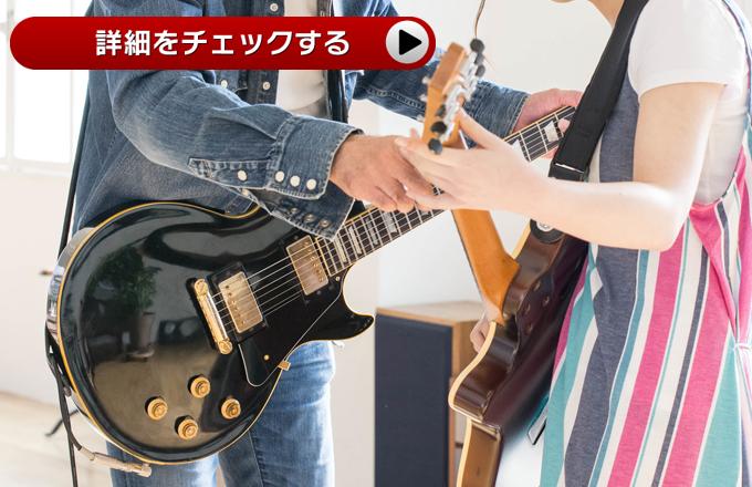 親子や友達同士でギターを習える茨城県古河市鴻巣のスバルギター教室
